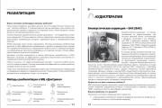 Верстка книг, газет, научных изданий, музыкальных произведений 10 - kwork.ru