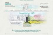 Верстка макета 5 - kwork.ru