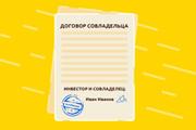 Иллюстрация под разные задачи 27 - kwork.ru