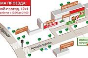 Карты и схемы проезда 33 - kwork.ru