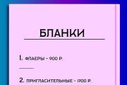 Выполню дизайнерскую работу Логотип, арт, аватар 51 - kwork.ru