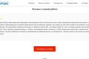 Доработка и исправления верстки. CMS WordPress, Joomla 142 - kwork.ru