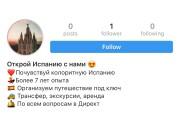 Оформление профиля Инстаграм. Уникальный дизайн в Instagram 39 - kwork.ru
