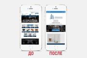 Адаптация сайта под все разрешения экранов и мобильные устройства 150 - kwork.ru
