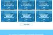 Уникальный дизайн сайта для вас. Интернет магазины и другие сайты 373 - kwork.ru
