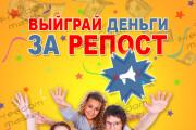 Разработаю 3 promo для рекламы ВКонтакте 244 - kwork.ru