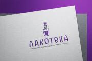 Создам логотип 189 - kwork.ru