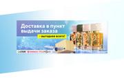 Создам 3 уникальных рекламных баннера 156 - kwork.ru