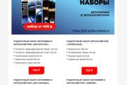 Сделаю адаптивную верстку HTML письма для e-mail рассылок 129 - kwork.ru
