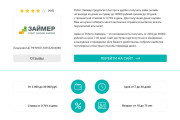 Дизайн для страницы сайта 123 - kwork.ru
