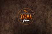 Сделаю стильный именной логотип 222 - kwork.ru