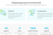 Создам биржу фриланса под ключ 6 - kwork.ru