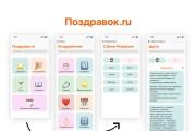 Дизайн мобильного приложения UI UX 42 - kwork.ru