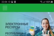 Разработаю мобильное приложение Android из одного экрана 12 - kwork.ru