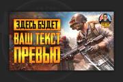 Сделаю превью для видео на YouTube 129 - kwork.ru