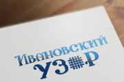 Сделаю логотип в трех вариантах 199 - kwork.ru