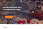 WordPress - натяжка с верстки HTML 30 - kwork.ru