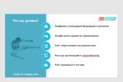 Исправлю дизайн презентации 102 - kwork.ru