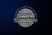 Создам уникальный логотип 53 - kwork.ru