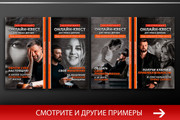 Баннер, который продаст. Креатив для соцсетей и сайтов. Идеи + 136 - kwork.ru