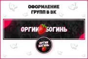 Оформление группы ВКонтакте, Обложка + Аватар 29 - kwork.ru