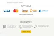 Дизайн продающего лендинга для компании 49 - kwork.ru