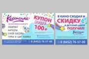 Разработаю дизайн листовки, флаера 133 - kwork.ru