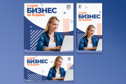 Баннер 25 - kwork.ru