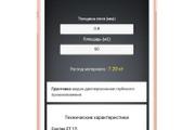 Разработка мобильного приложения под ключ 30 - kwork.ru