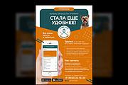 Изготовление дизайна листовки, флаера 135 - kwork.ru