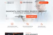 Дизайн одного блока Вашего сайта в PSD 139 - kwork.ru
