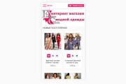 Адаптация сайта под мобильные устройства 133 - kwork.ru