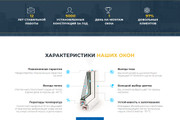 Сделаю продающий Лендинг для Вашего бизнеса 163 - kwork.ru