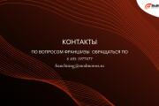 Стильный дизайн презентации 440 - kwork.ru