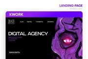 Дизайн страницы Landing Page 5 - kwork.ru