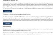 Создам лендинг на вордпресс 86 - kwork.ru