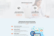 Дизайн страницы Landing Page - Профессионально 135 - kwork.ru