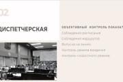 Стильный дизайн презентации 812 - kwork.ru