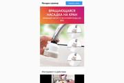 Делаю копии landing page 69 - kwork.ru