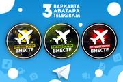 Оформление Telegram 73 - kwork.ru