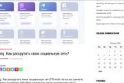 Создам сайт Блог на Wordpress 7 - kwork.ru