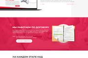 Дизайн страницы сайта 114 - kwork.ru