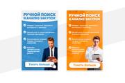 2 баннера для сайта 130 - kwork.ru