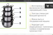 Скопирую страницу любой landing page с установкой панели управления 110 - kwork.ru