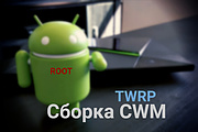 ROOT, Сборка recovery, Cwm 5 - kwork.ru
