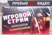 Шапка для Вашего YouTube канала 149 - kwork.ru