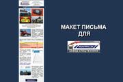 Создам html письмо для e-mail рассылки -адаптация + дизайн 102 - kwork.ru
