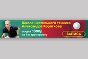Баннер на сайт 210 - kwork.ru