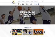 Дизайн Landing Page в PSD 56 - kwork.ru