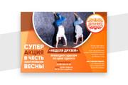 Листовка или флаер 2 варианта 120 - kwork.ru